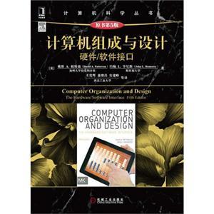 计算机组成与设计硬件/软件接口-原书第5版