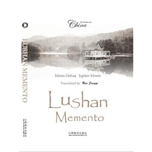 Lushan Memento-庐山拾遗