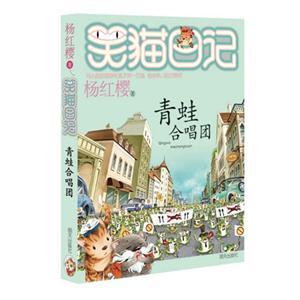 青蛙合唱团-笑猫日记