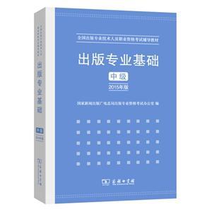 出版专业基础中级2015年版