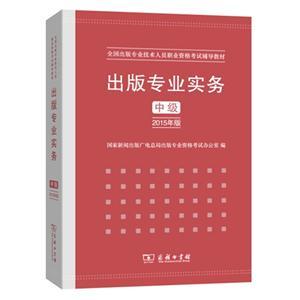 出版专业实务中级2015年版