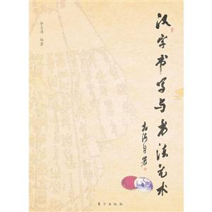 汉字书写与书法艺术