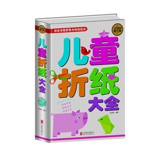 《儿童折纸大全》【价格 目录 书评 正版】_中国图书网图片