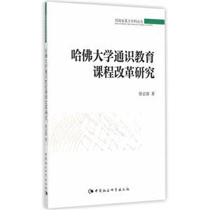 哈佛大学通识教育课程改革研究