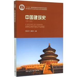 中国建筑史-(第七版)-(含光盘)
