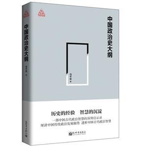 中國政治史大綱