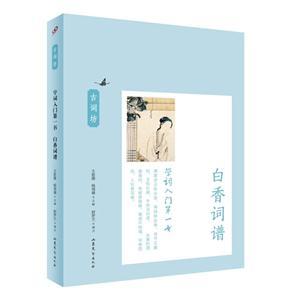 学词入门第一书:白香词谱