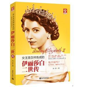 女王是怎样炼成的-伊丽莎白二世传