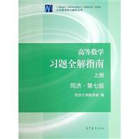 高等数学习题全解指南-上册-同济.第七版