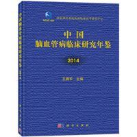2014-中���X血管病�R床研究年�b