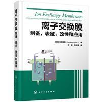 离子交换膜制备.表征.改性和应用