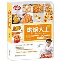 烘焙大王-饼干.蛋糕.面包.糖果
