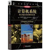 计算机系统-核心概念及软硬件实现-原书第4版-核心概念及软硬件实