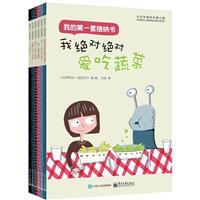 我的第一套接纳书-(全6册)/持续热销少儿类图书