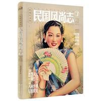 民国风尚志:第一册:No.1