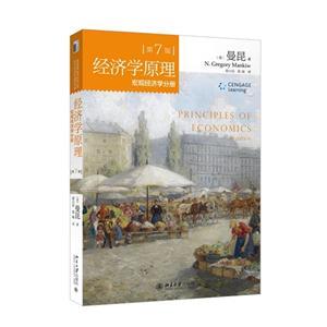 宏观经济学分册-经济学原理-第7版