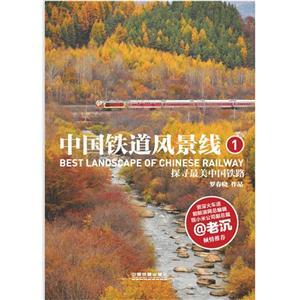 中国铁道风景线:探寻最美中国铁路:1