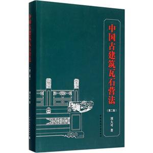 中国古建筑瓦石营法-(第二版)