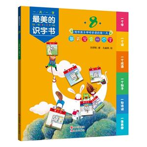最美的识字书-8