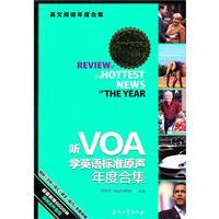 听VOA学英语标准原声年度合集-2015版年度合集
