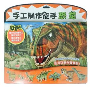 恐龙-手工制作能手-图画书1本+小玩具制作4张(立体纸板)+背景制作3张