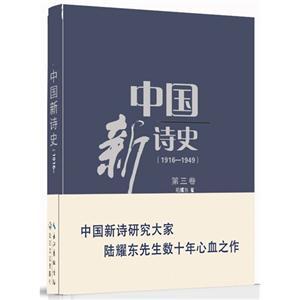中国新诗史:1916-1949・第三卷
