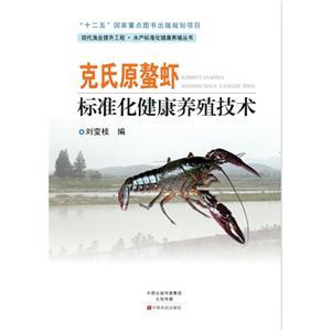 克氏原螯虾标准化健康养殖技术