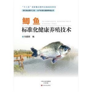 鲫鱼标准化健康养殖技术
