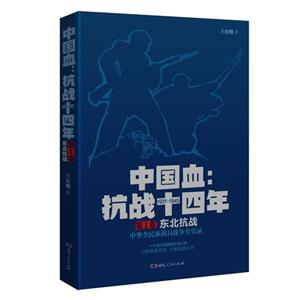 1931-1945-东北抗战-中国血:抗战十四年-第1卷