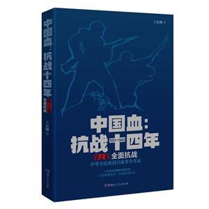 1931-1945-全面抗战-中国血:抗战十四年-第2卷
