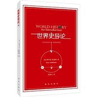 世界史导论