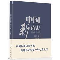 中��新�史:1916-1949/研究大家�耀�|�凳�年心血�K卷