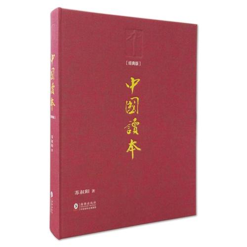 中国读本:经典版
