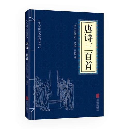 中华国学经典精粹 唐诗三百首