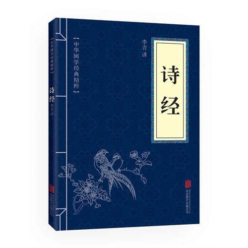 中华国学经典精粹 诗经