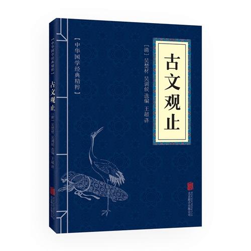 中华国学经典精粹 古文观止