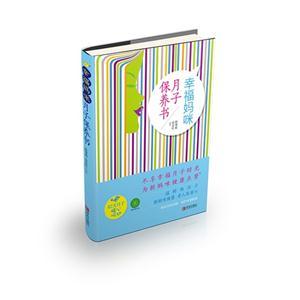 幸福妈咪月子保养书