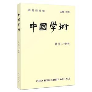 中国学术-总第三十四辑