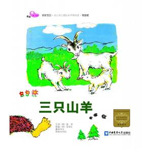 三只山羊-亲亲宝贝.幼儿园主题绘本早期阅读.家庭版-第一阶段-1-家庭