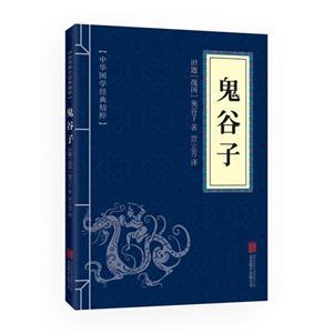 中华国学经典精粹 鬼谷子