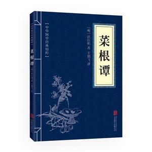 中华国学经典精粹 菜根谭