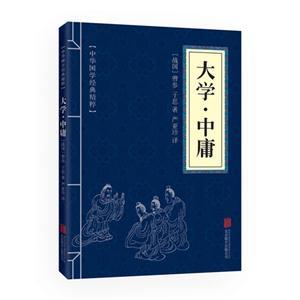 中华国学经典精粹 大学 中庸