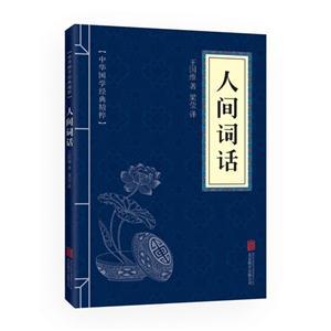 中华国学经典精粹 人间词话
