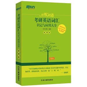 考研英语词汇识记与应用大全-恋练有词-便携版