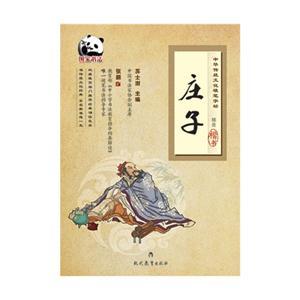 莊子-中華傳統文化硬筆字帖-楷書