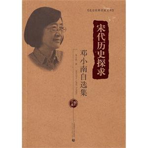 宋代历史探求-邓小南自选集