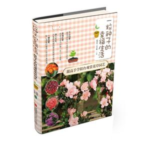跟高手学阳台观赏花草园艺-一粒种子的幸福生活