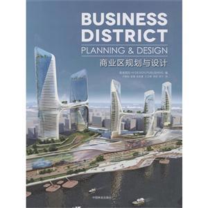 商业区规划与设计
