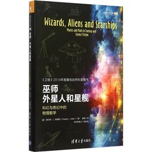巫师外星人和星舰-科幻与奇幻中的物理数学
