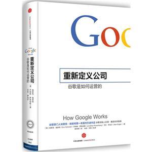 重新定义公司-谷歌是如何运营的